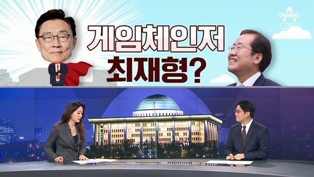 """[여랑야랑]게임체인저 최재형? / """"수사지휘권 배제하라...."""