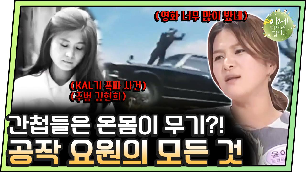 [#이만갑모아보기] KAL기 폭파 사건 범인 김현희가 대남 연락소 출신? 남파 공작 요원의 실체