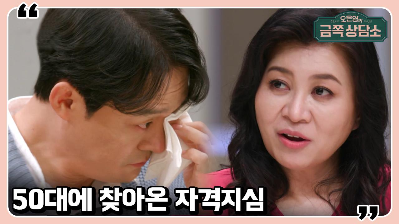 아내 김지영 생각에 어느새 눈물이 흐르는 남성진.. 대화 단절 부부 솔루션! [오은영의 금쪽 상담소]