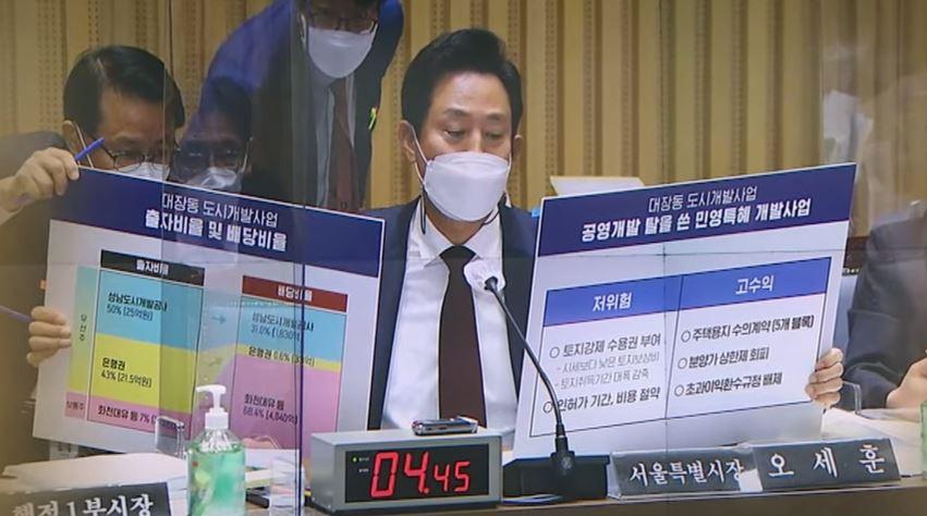 '대장동 이슈' 서울시 국감으로…오세훈도 '대장동 1타....