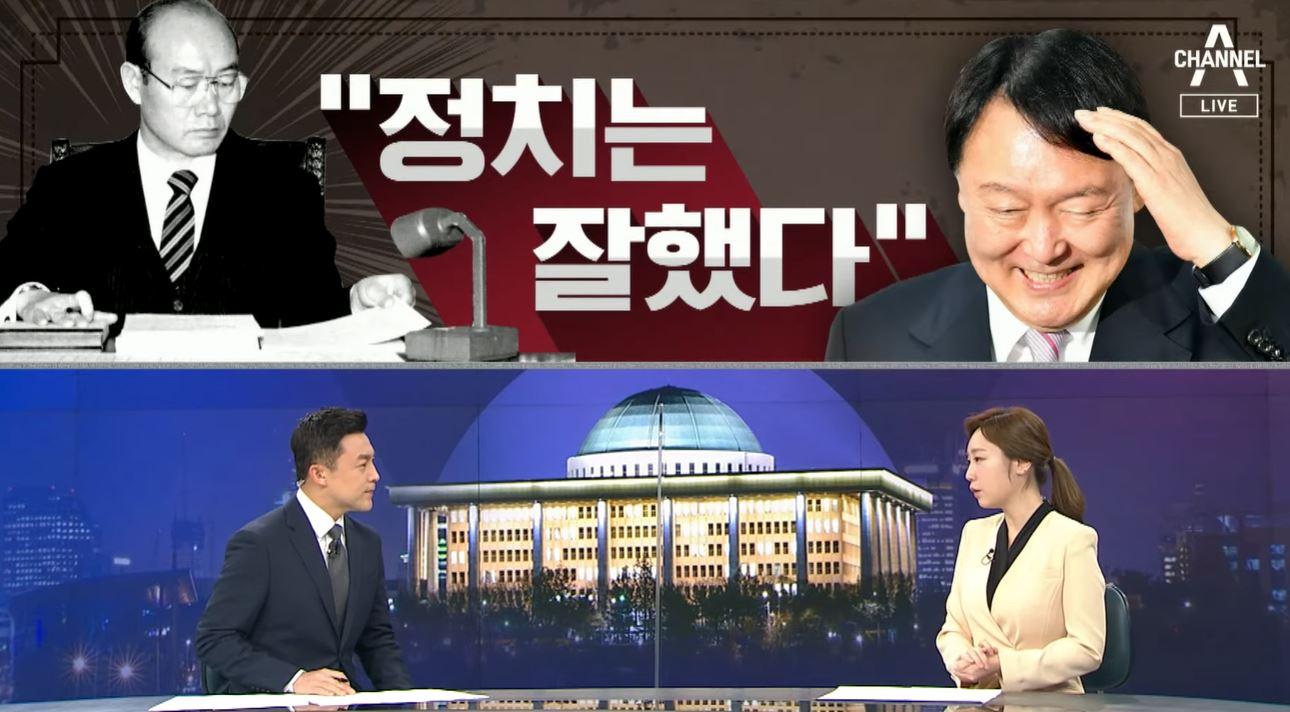 """[여랑야랑]윤석열 """"전두환이 정치는 잘했다""""? / 이재...."""