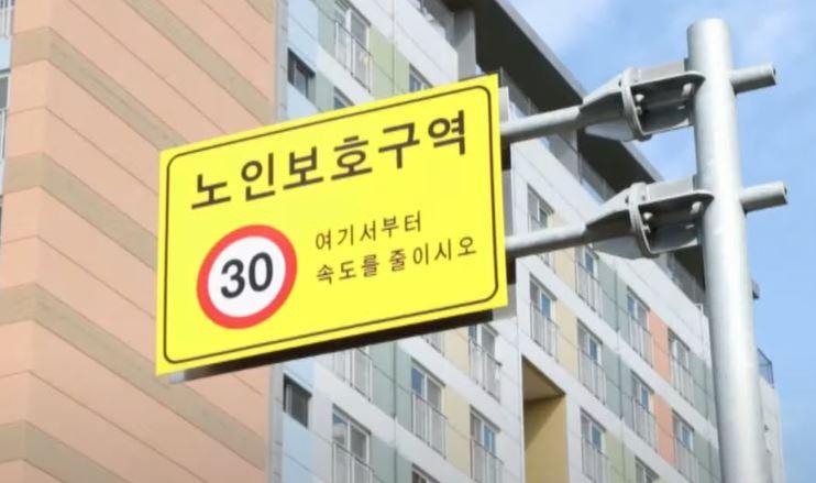 [현장 카메라]내비에도 안 뜨는 '이름만' 노인보호구역