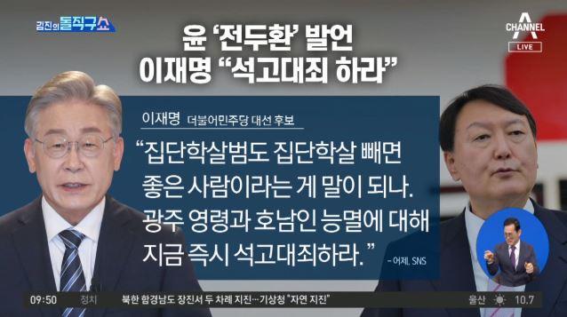 [2021.10.20] 김진의 돌직구쇼 849회