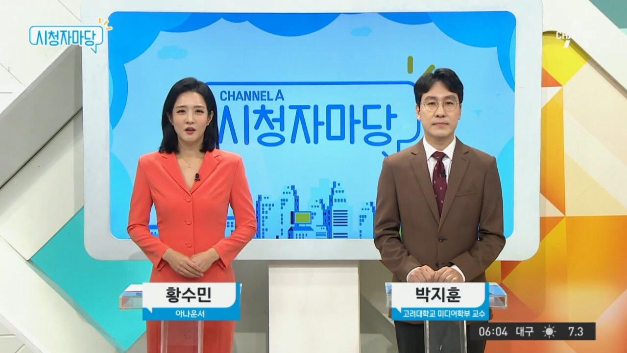 채널A 시청자 마당 516회