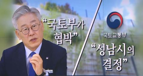 """토지 용도변경 허가 '진실 공방'…""""국토부 압박"""" vs...."""