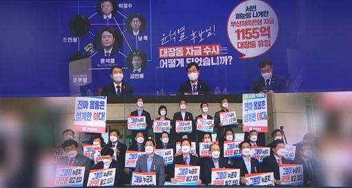 """野 """"'이재명 구하기' 기소"""" vs 與 """"애초 배임 성...."""