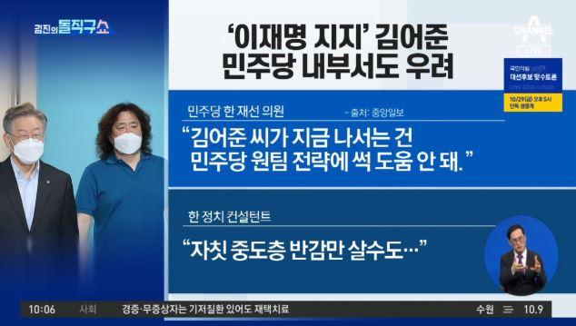 '이재명 지지' 김어준…민주당 내부서도 우려