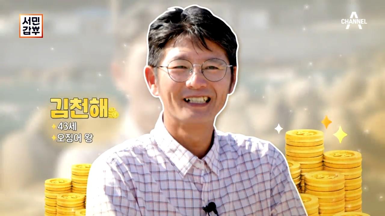 서민갑부 355회