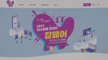 일자리 박람회 '2021 리스타트잡페어' 개막