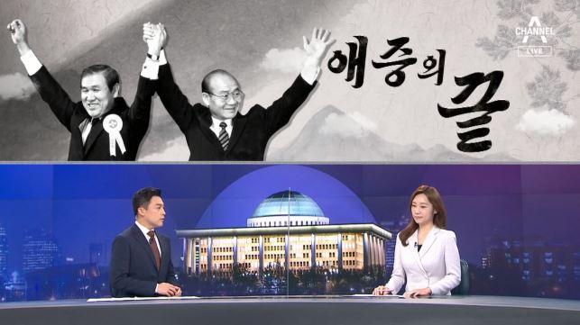 [여랑야랑]노태우와 전두환 '애증의 끝' / 윤석열과 ....