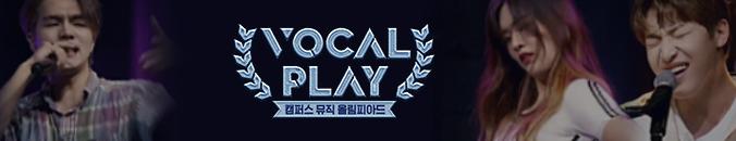 보컬플레이 캠퍼스 뮤직올림피아드