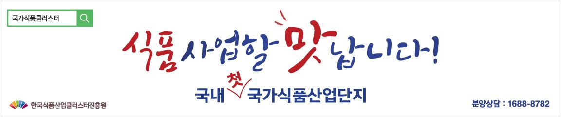 한국식품산업클러스터진흥원