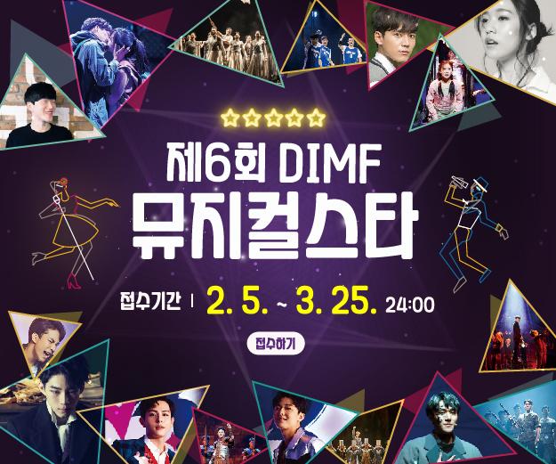 DIMF  대구 뮤지컬스타