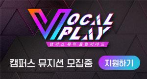 보컬플레이 캠퍼스 뮤지션 모집