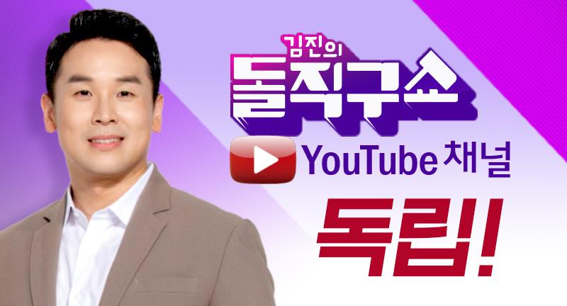 김진의돌직구쇼 유튜브 개설