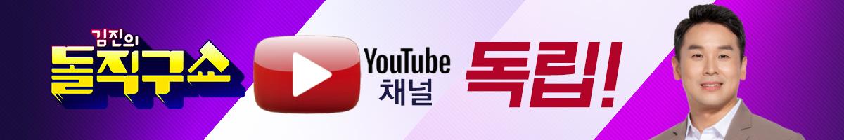 김진의 돌직구쇼 유튜브 채널 개설