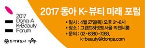 2017 동아 K-뷰티 포럼