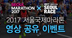 서울국제마라톤 영상 공유 이벤트