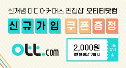 오티티닷컴