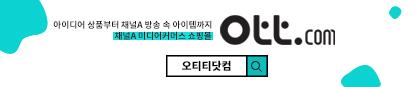 OTT닷컴 배너
