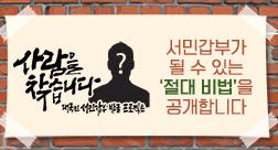 서민갑부 300회