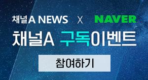 채널A 뉴스 구독 이벤트