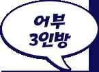 어부3인방 소개