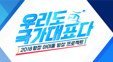 The National Team of PyeongChang