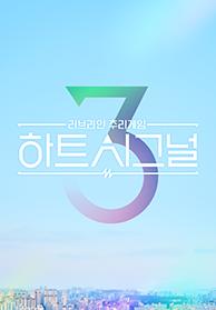 하트시그널시즌3
