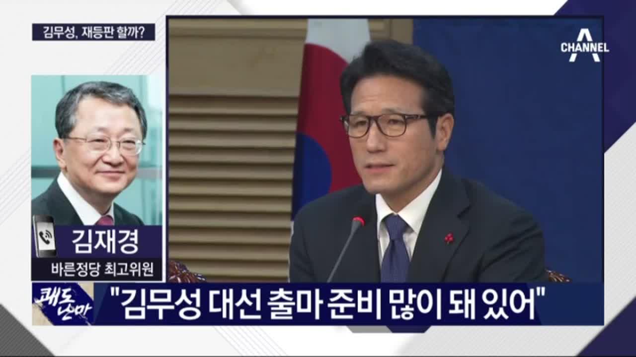 바른정당 내에서 공론화하는 김무성 '재등판'?