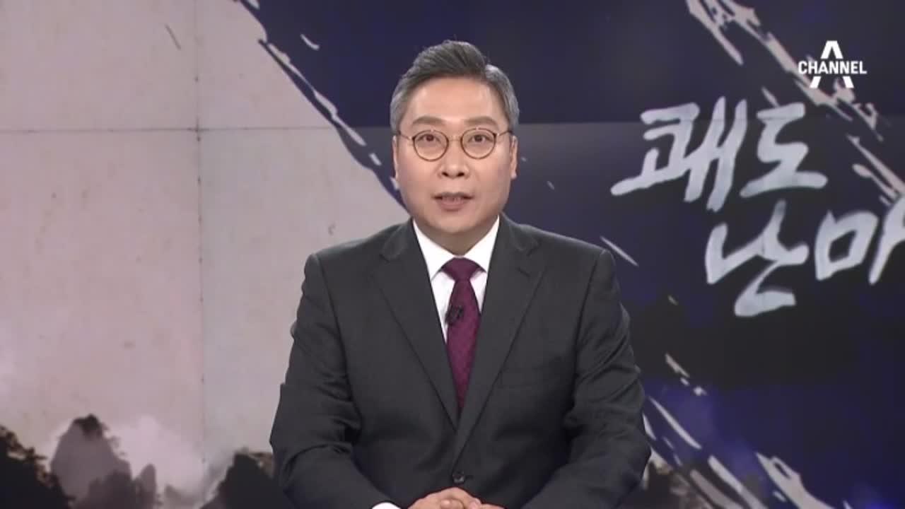 2월 7일 쾌도난마 클로징