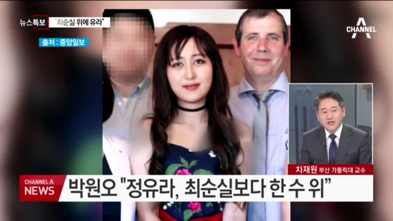"""""""최순실 위에 유라""""…박원오가 본 '과격' 모녀"""