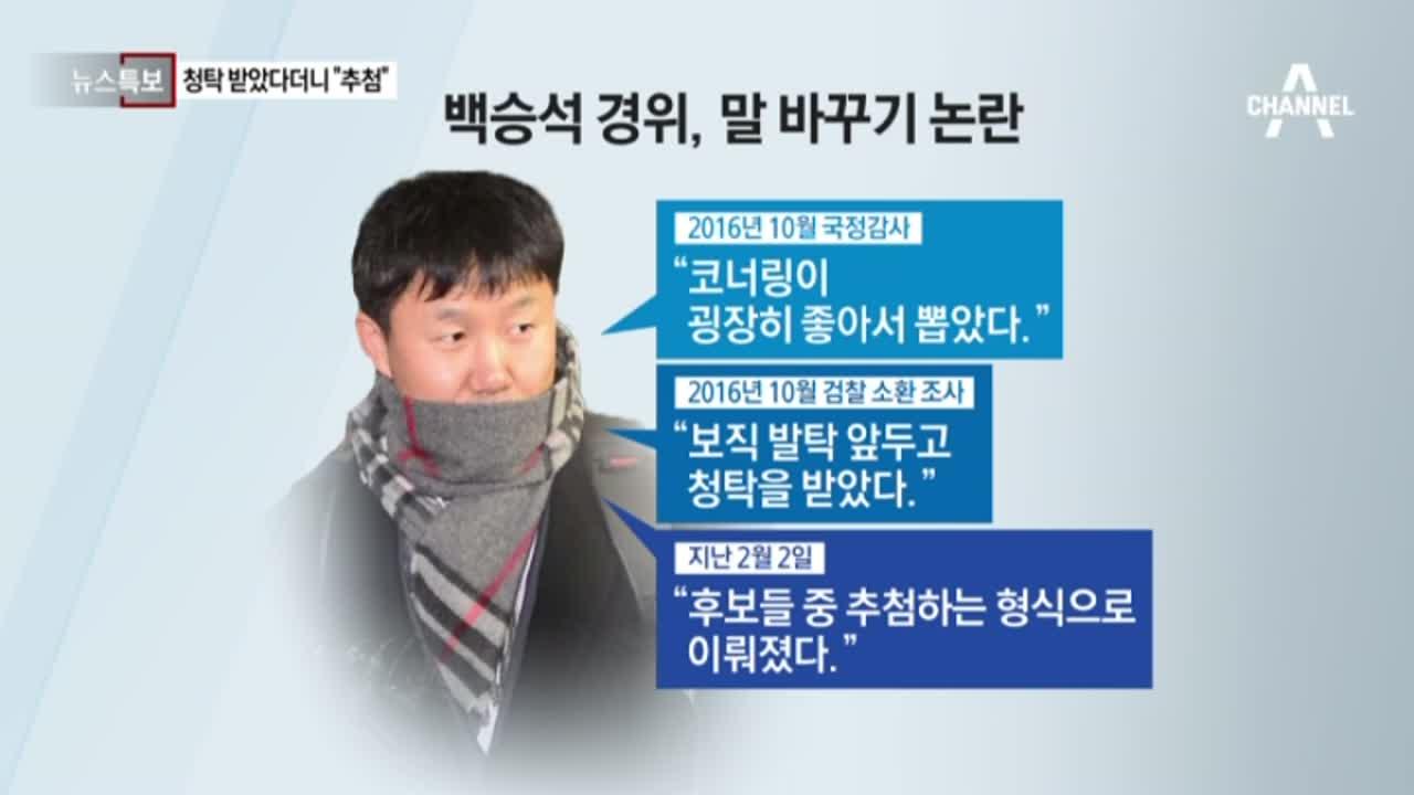 """""""코너링 아니라 추첨""""…우병우 아들 특혜 바뀐 해명"""
