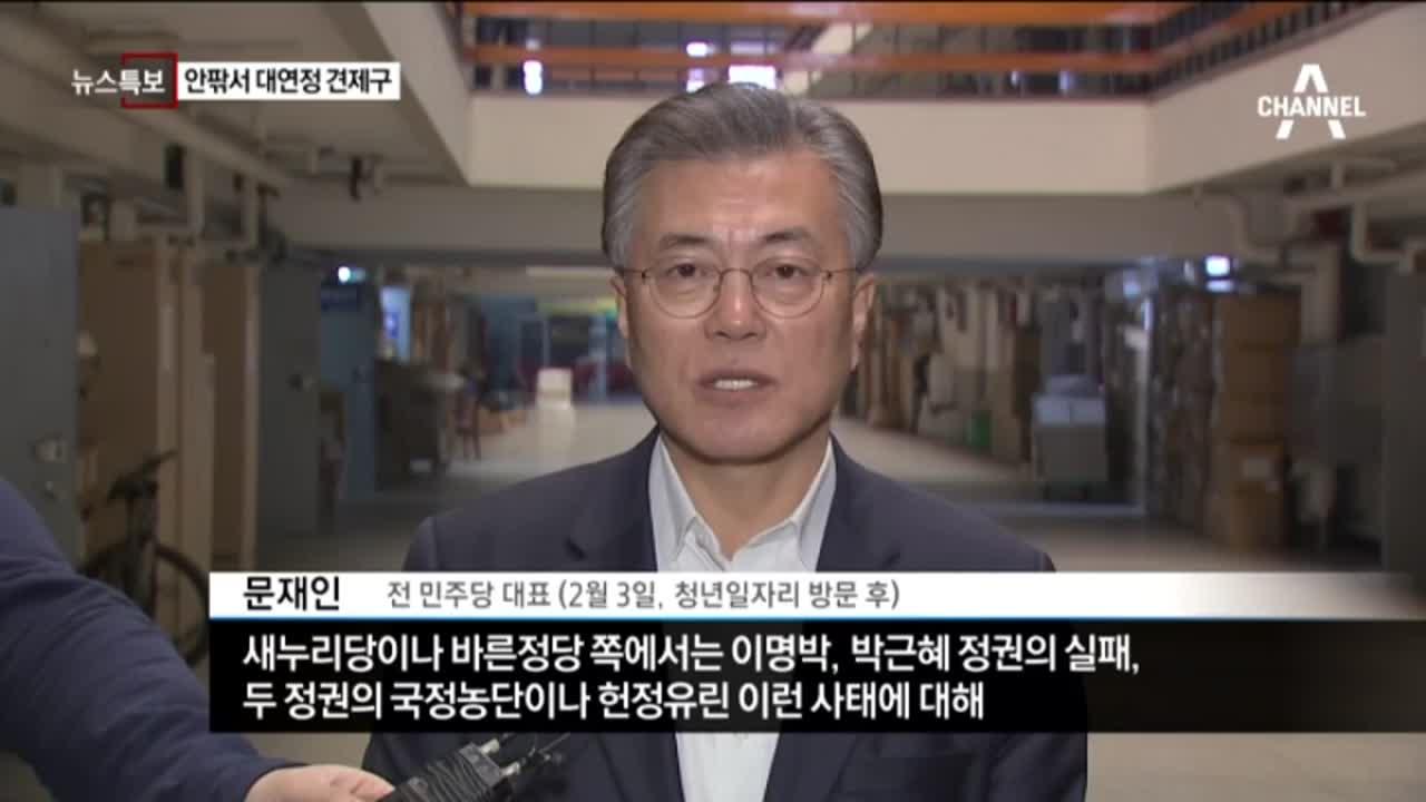 안희정 대연정 대전…안팎서 대연정 견제구