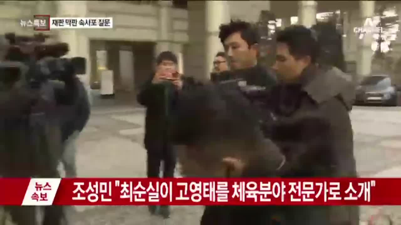 고영태 신문한 '피의자' 최…재판 막판 속사포 질문