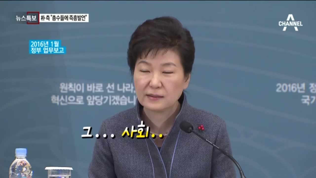 """""""대통령 즉흥발언 않는다""""…朴측 """"총수들에 즉흥발언"""""""