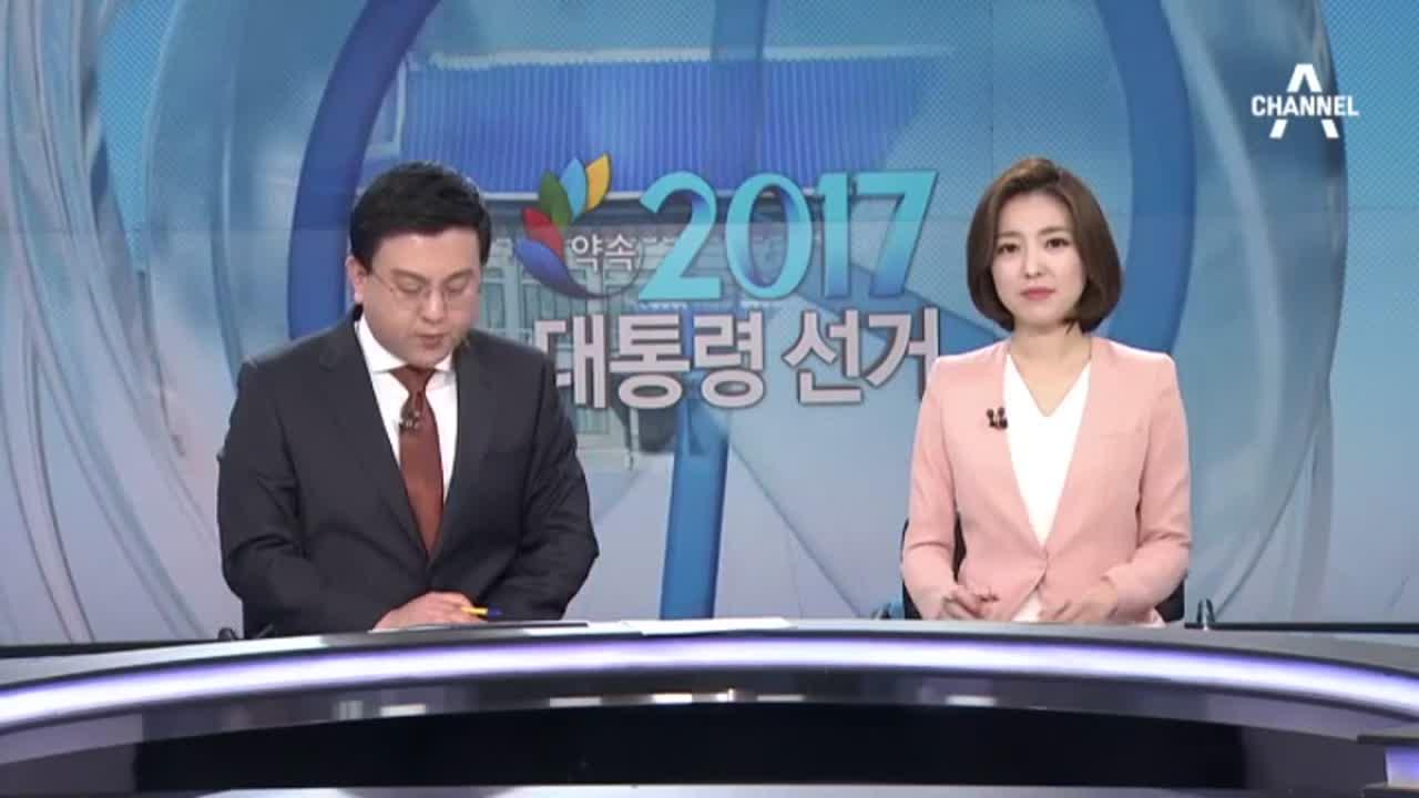 대선 특별방송 '약속 2017' 3부 클로징
