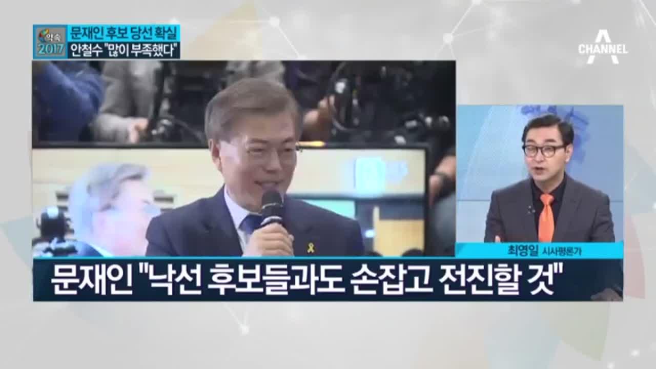 문재인, 대구-경북-경남 빼고 전 지역 1위
