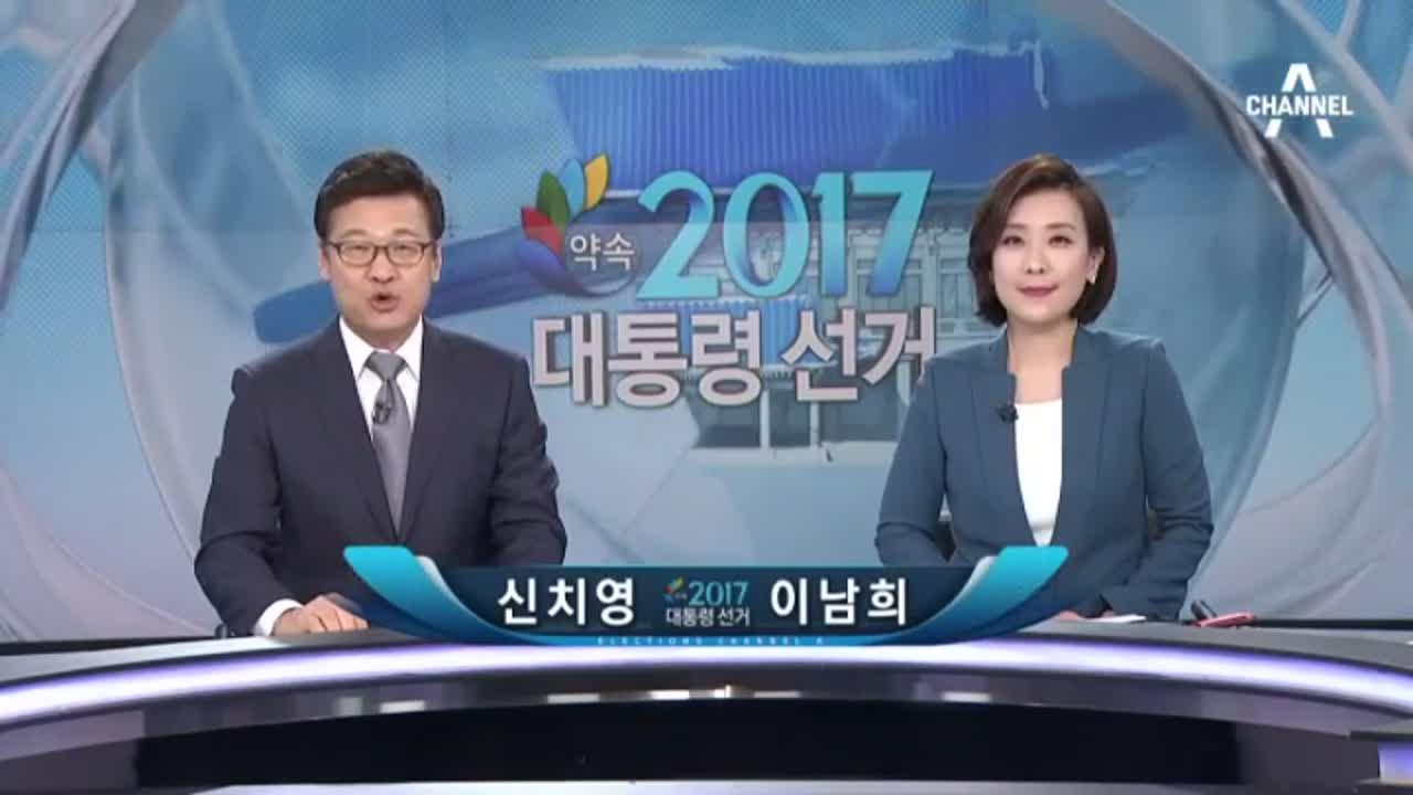 대선 특별방송 '약속 2017' 4부 오프닝