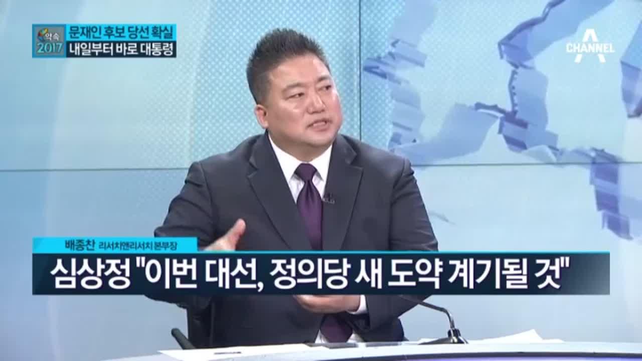 """홍준표, 대선 승복 선언…안철수 """"많이 부족했다"""""""