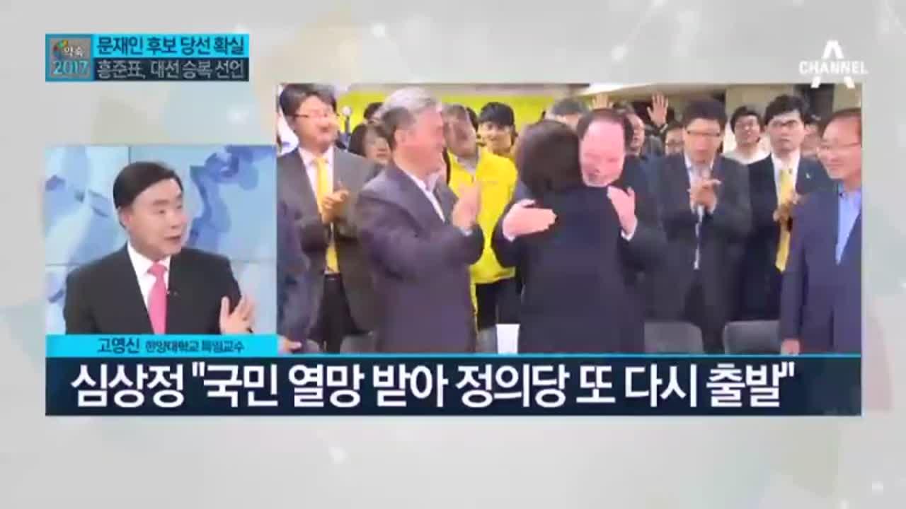 유승민-심상정, 두 자릿수 득표 실패