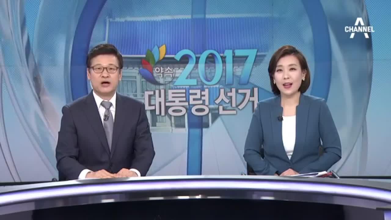 대선 특별방송 '약속 2017' 4부 클로징