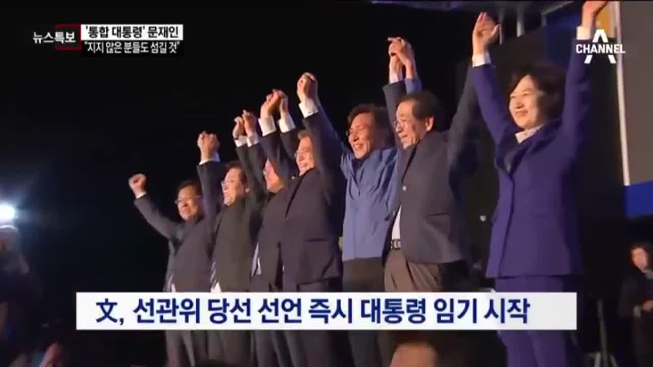 """문재인 당선 """"통합 대통령 될 것"""""""