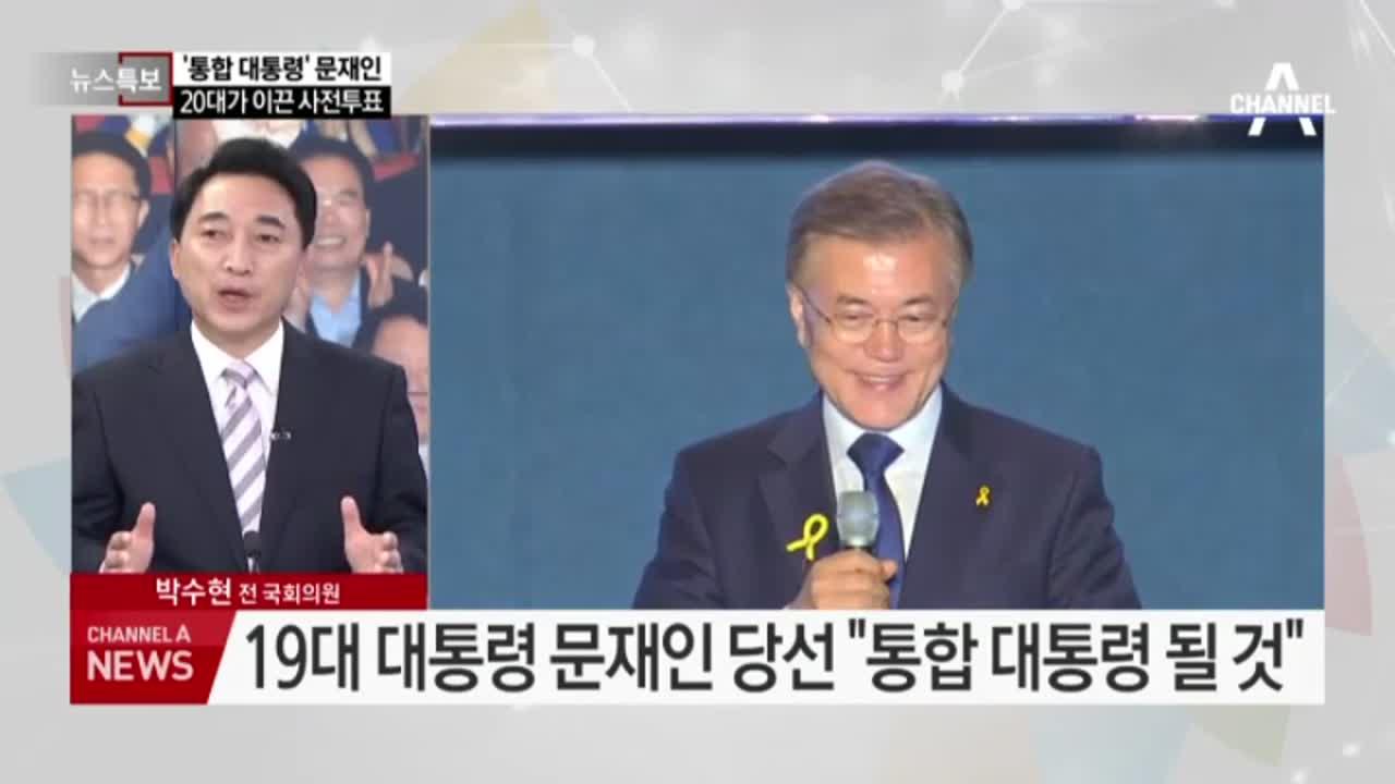 """당선 일성 """"모두의 대통령""""…최종 득표율 41.1%"""