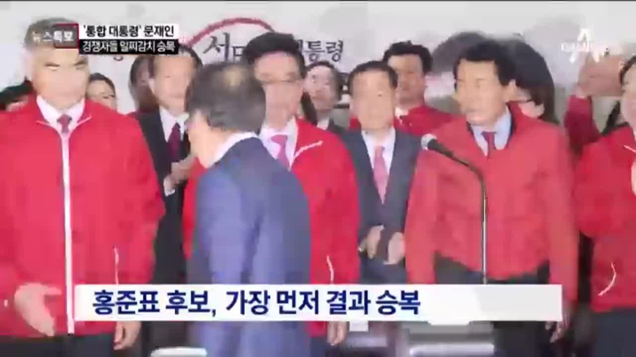 """홍준표, 일찌감치 승복 """"책임 무겁다"""""""