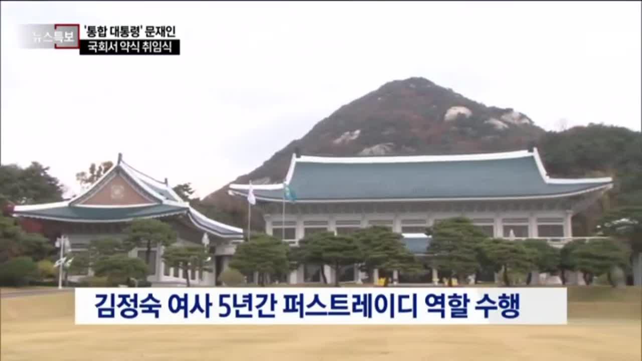 국회서 취임식…오늘 홍은동 떠나 靑 이사