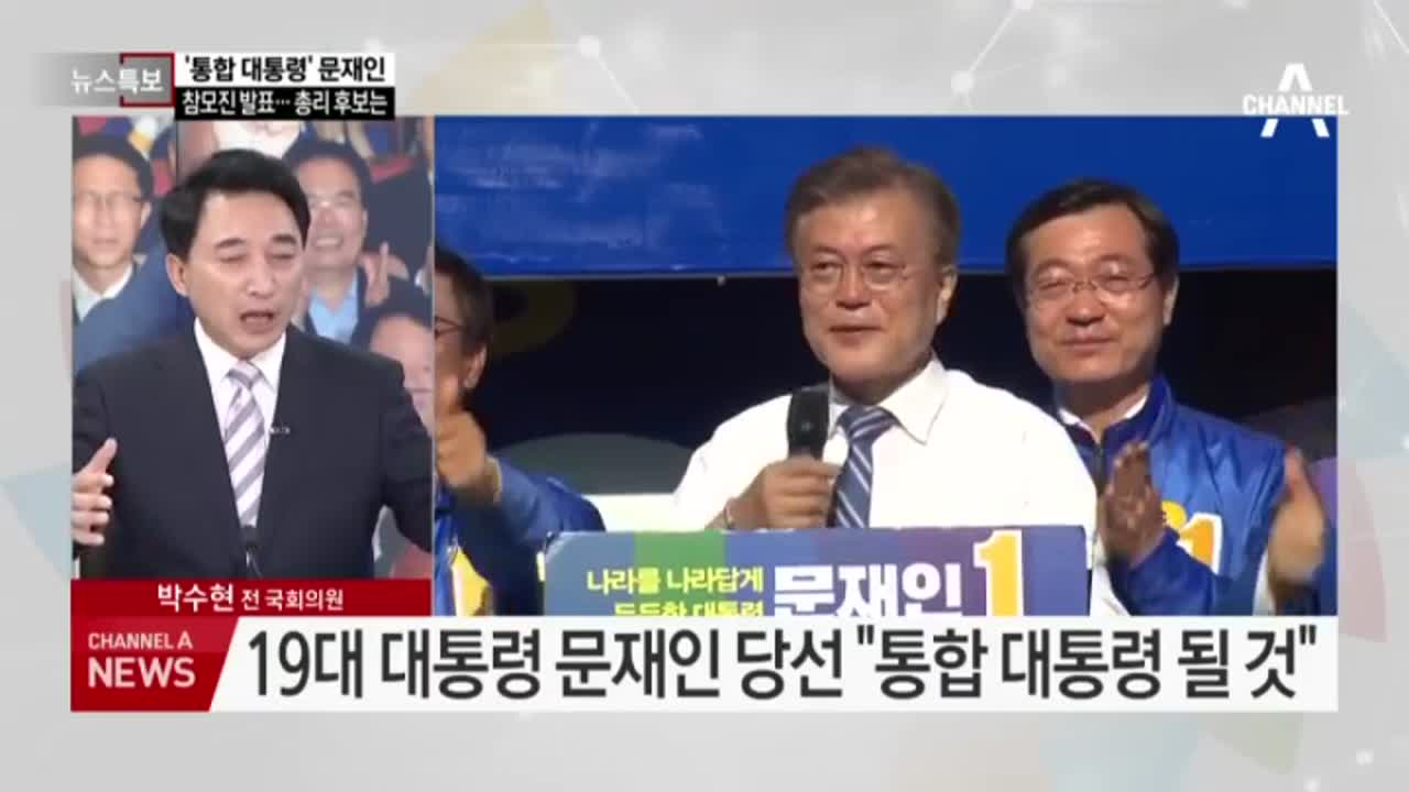 피란민 아들서 대통령까지…고구마 안은 '동치미 내조'