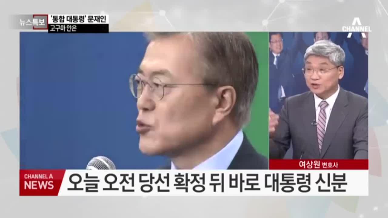 오늘 홍은동서 靑으로…현충원 참배 뒤 국회 취임식