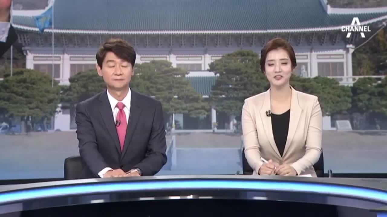 5월 10일 뉴스특보 클로징