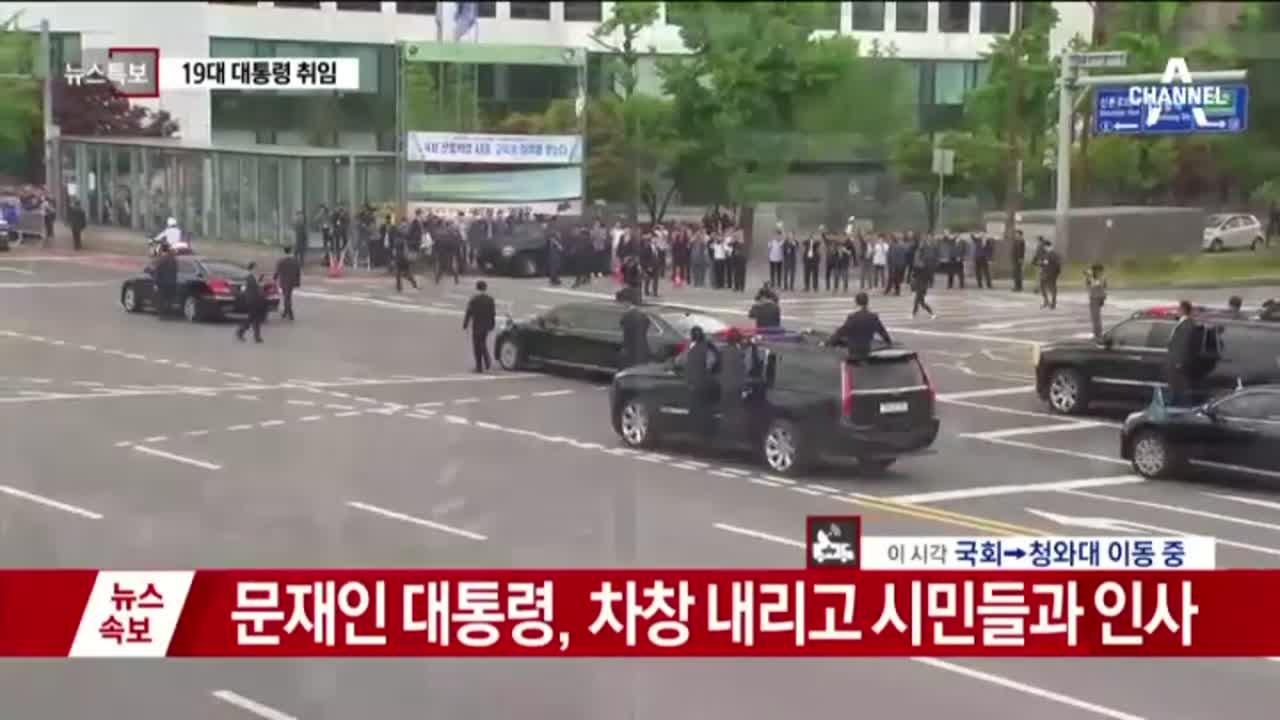 19대 대통령 취임…대국민 메시지 발표